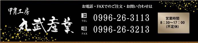 丸武産業tel0996-23-4618 fax0996-22-3966