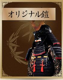 オリジナル鎧