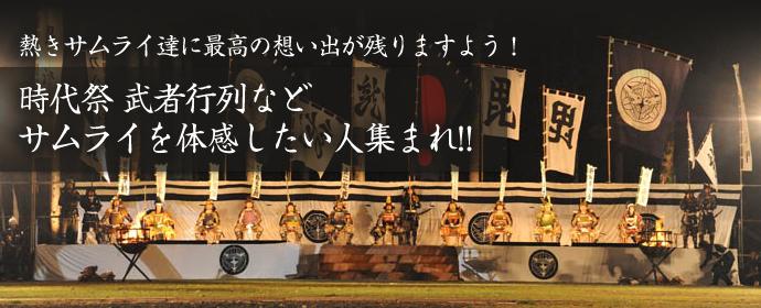 熱きサムライ達に最高の想い出が残りますよう!時代祭 武者行列などサムライを体感したい人集まれ!!