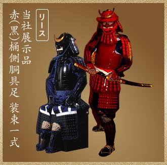 黒or赤桶側胴具足 衣裳一式