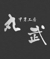 【期間限定】2武将鎧販売開始