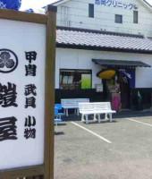 遠州掛川  鎧屋