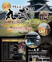 10月21日オープニングフェスタ開催!!