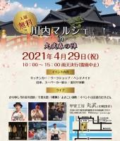 丸武春の陣!!イベント開催決定!